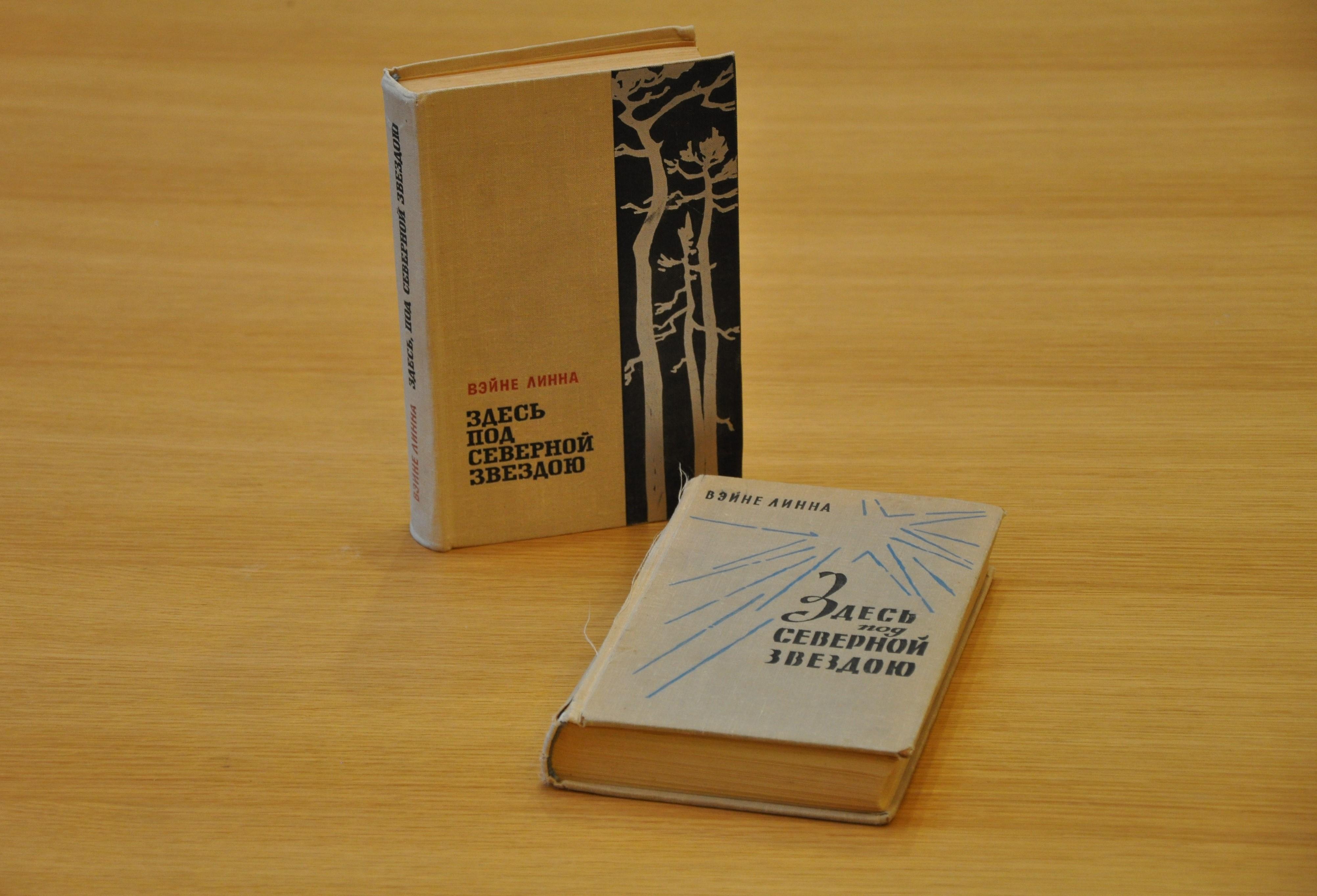 Pohjantähti-trilogian kaksi ensimmäistä osaa venäjäksi