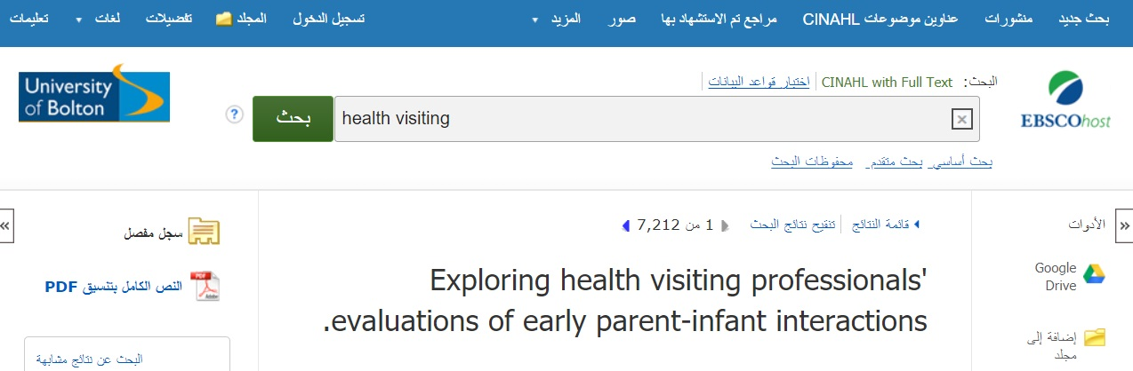 The EBSCO interface translated into Arabic