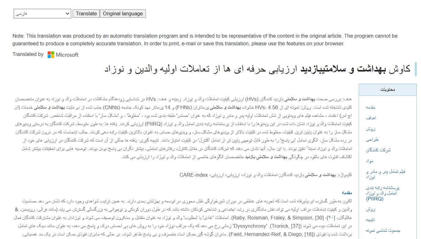 An article on the EBSCO platform translated into Arabic