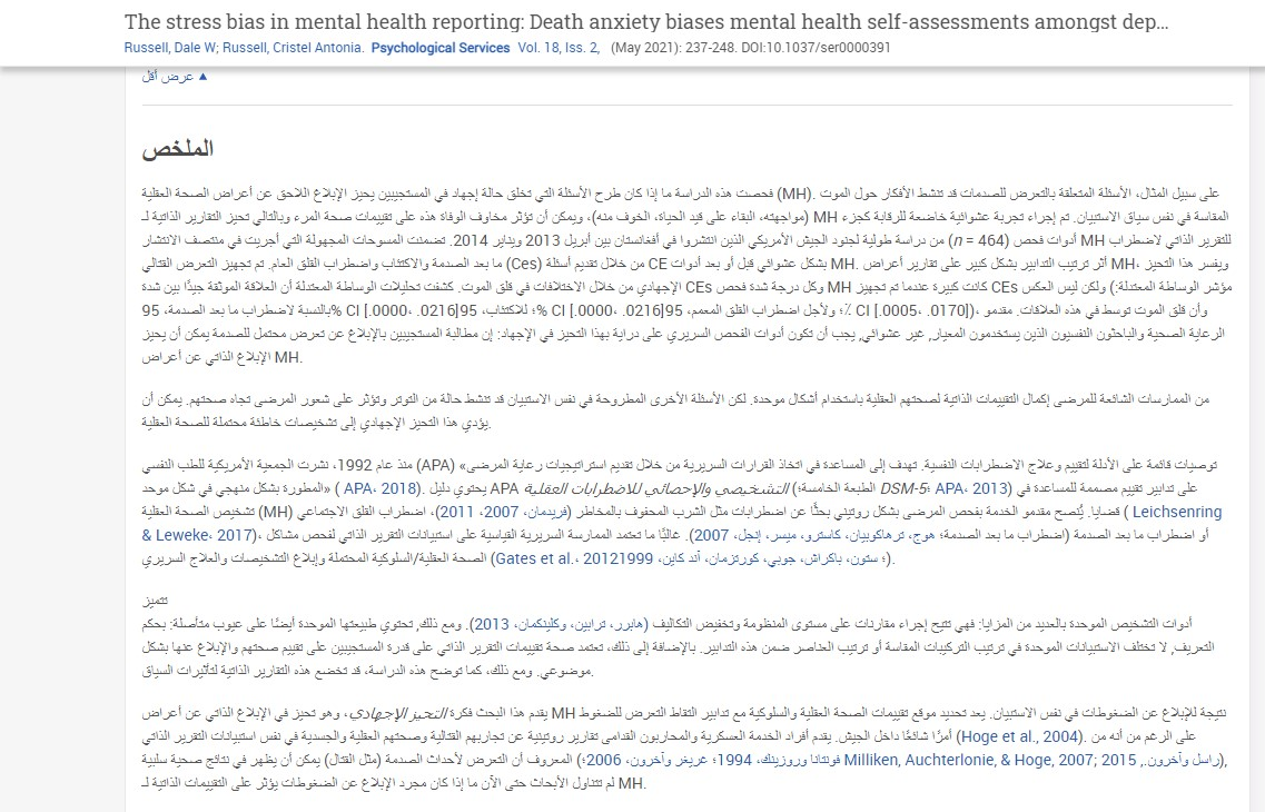 The full text of a journal article translated into Arabic on the ProQuest platform